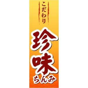 のぼり のぼり旗 こだわり 珍味 ちんみ|sendenjapan