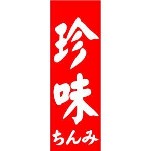 のぼり のぼり旗 珍味 ちんみ|sendenjapan