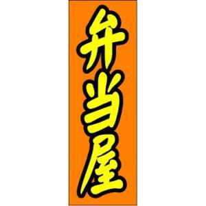 のぼり のぼり旗 弁当屋|sendenjapan