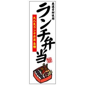 のぼり のぼり旗 ランチ弁当 厳選素材使用|sendenjapan