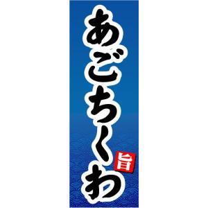 のぼり のぼり旗 あごちくわ|sendenjapan