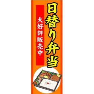 のぼり のぼり旗 日替り弁当 大好評販売中|sendenjapan
