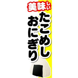 のぼり のぼり旗 美味しい たこめしおにぎり|sendenjapan