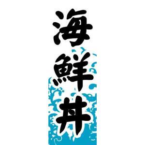 のぼり のぼり 海鮮丼|sendenjapan