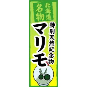 のぼり のぼり旗 北海道名物 特別天然記念物 マリモ|sendenjapan
