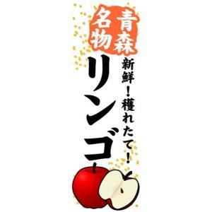 のぼり のぼり旗 青森名物 新鮮!穫れたて! リンゴ|sendenjapan