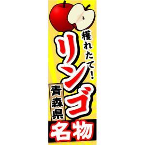 のぼり のぼり旗 青森県名物 穫れたて! リンゴ|sendenjapan