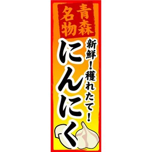 のぼり のぼり旗 青森県名物 新鮮!穫れたて! にんにく|sendenjapan