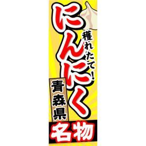 のぼり のぼり旗 青森県名物 穫れたて! にんにく|sendenjapan