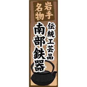 のぼり のぼり旗 岩手名物 伝統工芸品 南部鉄器|sendenjapan