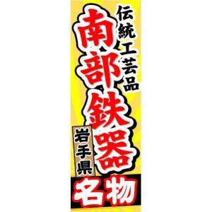 のぼり のぼり旗 岩手県名物 伝統工芸品 南部鉄器|sendenjapan