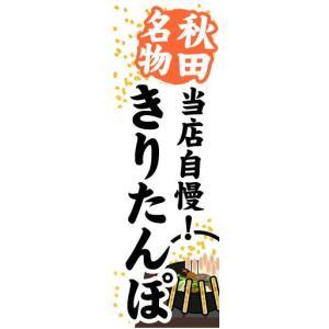 のぼり のぼり旗 秋田名物 当店自慢! きりたんぽ|sendenjapan