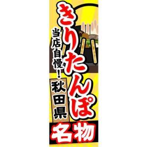 のぼり のぼり旗 秋田県名物 当店自慢! きりたんぽ|sendenjapan
