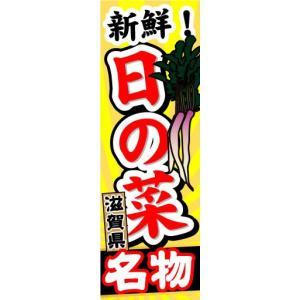 のぼり のぼり旗 滋賀県名物 新鮮! 日の菜|sendenjapan