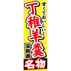 のぼり のぼり旗 滋賀県名物 甘くておいしい! 丁稚羊羹|sendenjapan