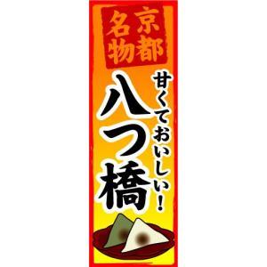 のぼり のぼり旗 京都名物 甘くておいしい! 八つ橋|sendenjapan