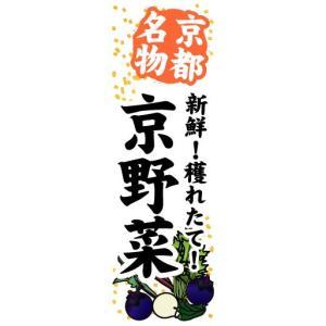 のぼり のぼり旗 京都名物 新鮮!穫れたて! 京野菜|sendenjapan