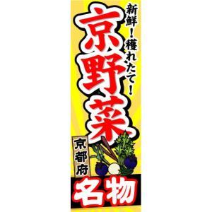 のぼり のぼり旗 京都府名物 新鮮!穫れたて! 京野菜|sendenjapan