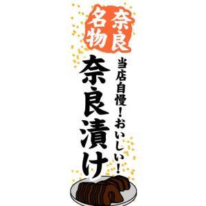 のぼり のぼり旗 奈良名物 当店自慢!おいしい! 奈良漬け|sendenjapan
