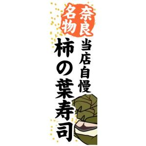 のぼり のぼり旗 奈良名物 当店自慢 柿の葉寿司|sendenjapan