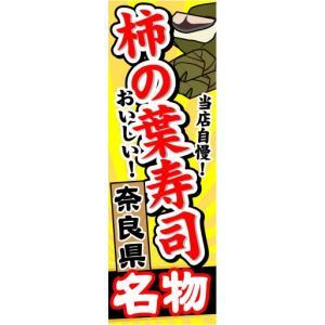 のぼり のぼり旗 奈良県名物 当店自慢!おいしい! 柿の葉寿司|sendenjapan
