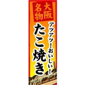 のぼり のぼり旗 大阪名物 アツアツ!おいしい! たこ焼き|sendenjapan