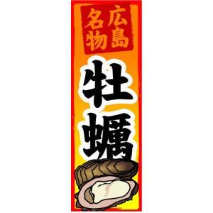 のぼり のぼり旗 広島名物 牡蠣(かき)|sendenjapan