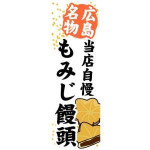 のぼり のぼり旗 広島名物 当店自慢 もみじ饅頭|sendenjapan