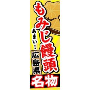 のぼり のぼり旗 広島県名物 あまい! もみじ饅頭|sendenjapan