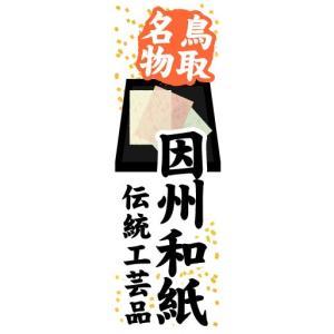 のぼり のぼり旗 鳥取名物 因州和紙 伝統工芸品|sendenjapan