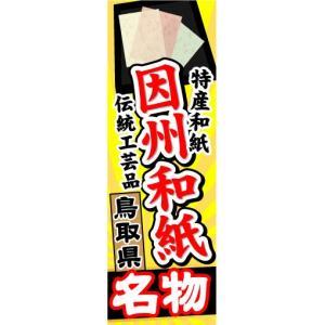 のぼり のぼり旗 鳥取県名物 特産和紙 因州和紙 伝統工芸品|sendenjapan
