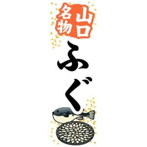 のぼり のぼり旗 山口名物 ふぐ|sendenjapan