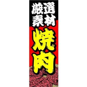 のぼり のぼり旗 厳選素材 焼肉|sendenjapan