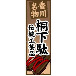 のぼり のぼり旗 香川名物 桐下駄 伝統工芸品|sendenjapan