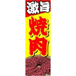 のぼり のぼり旗 激旨 焼肉|sendenjapan