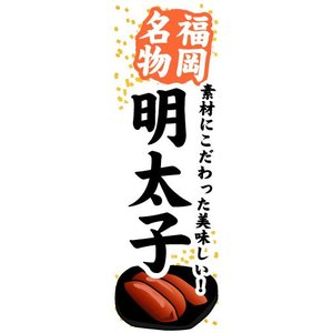 のぼり のぼり旗 福岡名物 素材にこだわった美味しい! 明太子|sendenjapan
