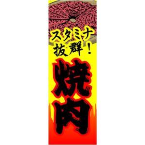 のぼり のぼり旗 スタミナ抜群! 焼肉|sendenjapan