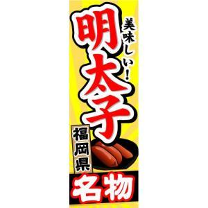 のぼり のぼり旗 福岡県名物 美味しい! 明太子|sendenjapan