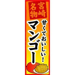のぼり のぼり旗 宮崎名物 甘くておいしい! マンゴー|sendenjapan
