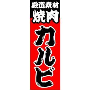 のぼり のぼり旗 厳選素材 焼肉 カルビ|sendenjapan