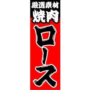 のぼり のぼり旗 厳選素材 焼肉 ロース|sendenjapan