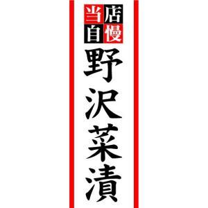 のぼり のぼり旗 当店自慢 野沢菜漬|sendenjapan