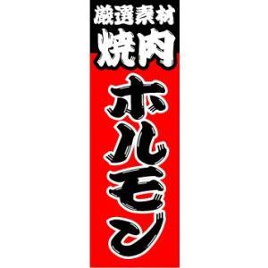 のぼり のぼり旗 厳選素材 焼肉 ホルモン|sendenjapan