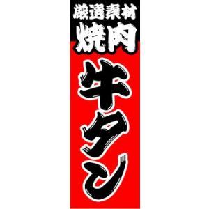 のぼり のぼり旗 厳選素材 焼肉 牛タン|sendenjapan