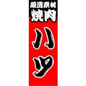 のぼり のぼり旗 厳選素材 焼肉 ハツ|sendenjapan