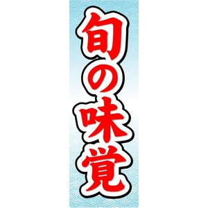 のぼり のぼり旗 旬の味覚|sendenjapan