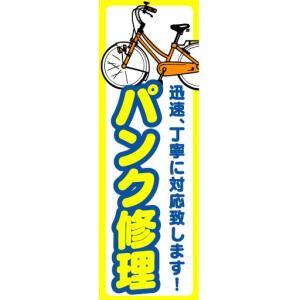 のぼり のぼり旗 パンク修理 迅速、丁寧に対応致します!|sendenjapan