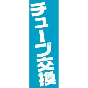 のぼり のぼり旗 チューブ交換 sendenjapan