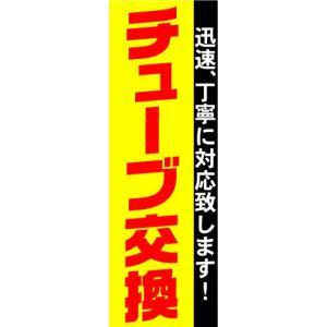 のぼり のぼり旗 チューブ交換 迅速、丁寧に対応致します!|sendenjapan