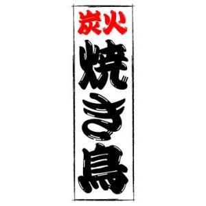 のぼり のぼり旗 炭火 焼き鳥|sendenjapan